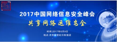 2017中国网络信息安全峰会将在北京召开