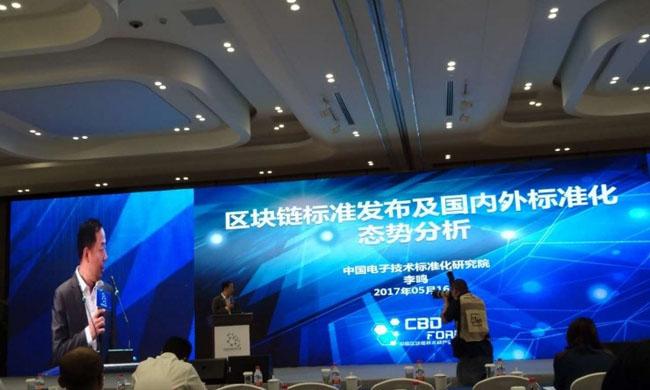 工信部发布中国首个区块链标准 将从四方面推动区块链产业化进程