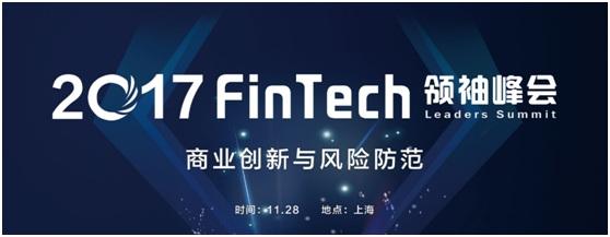 ??_聚焦商业创新与风险防范:2017 fintech领袖峰会即将召开