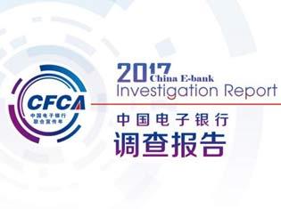2017 電子銀行 調查報告