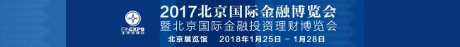 中国电子银行网亮相2017北京国际金融博览会