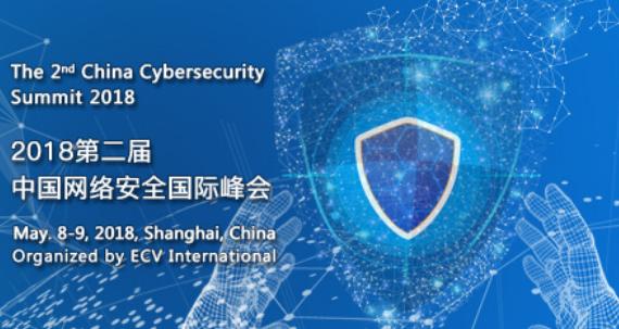 2018年第二届中国网络安全国际峰会5月即将开幕,精彩亮点抢先看-IT帮