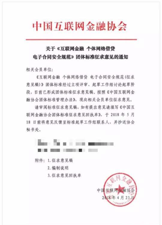 新金融行业观察注意到,标准分为8章,对于网贷电子合同的使用范围、电子签名的合法性要求、司法举证方式等都做了具体要求。   标准指出,标准提供了互联网金融网络借贷信息中介从业机构(以下称从业机构)在开展网络借贷信息中介业务活动中,当事人在中华人民共和国境内通过互联网在线订立电子合同时采用可靠的电子签名,保证订立后的电子合同满足防篡改、抗抵赖性等各项安全要求,以提高通过此种方式订立的电子合同的安全性和证据效力。   据了解,该标准适用于指导从业机构开展网络借贷信息中介业务活动时使用电子签名技术对电子合