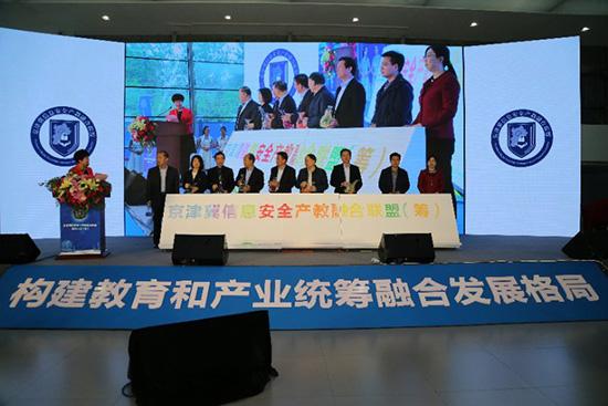 京津冀信息安全职业教育产教融合联盟成立