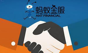 蚂蚁金服宣布完成新一轮融资 总金额140亿美元