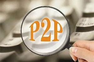 P2P清盘调查:投资人讨债难于登天
