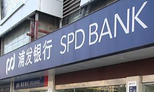 """""""管家式""""服务再升级:浦发私人银行迈向数字化"""
