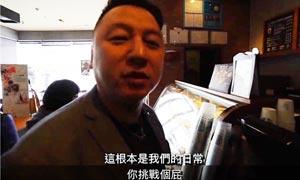 """台湾小伙上海挑战72小时无现金支付 惨遭""""呵呵"""":这是我们的日常"""