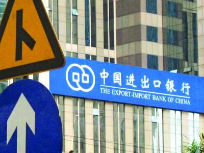 一季度进出口银行对外贸易贷款余额超过9700亿元