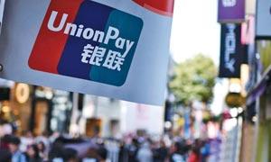 银联董事长葛华勇:亚洲支付联盟已决定采纳银联标准作为支付标准