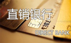 民生银行罗勇:直销银行践行交叉销售,提升客户立体化经营