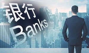 汇丰报告称未来银行业将出现六大新型岗位