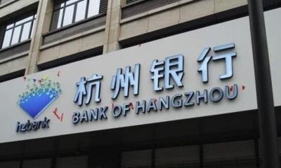 杭州银行上半年盈利上升不良下降