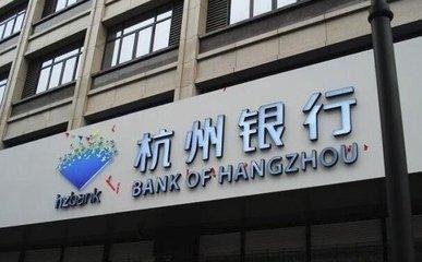 首份上市行业绩快报花落杭州银行 上半年净利润30亿