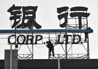 中国商业银行如何实现内涵式自强