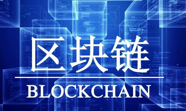 区块链布局:中国三家银行跻身前五