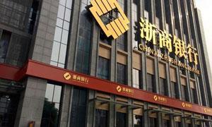 浙商银行回A计划持续推进 时隔8年A股再迎股份制银行