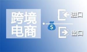 22个城市新设跨境电商综合试验区:金融服务新商机