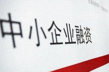中国银保监会:积极推动降低小微企业融资成本