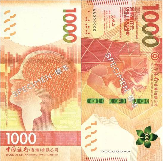 香港2018年版新钞亮相 采取最新防伪功能