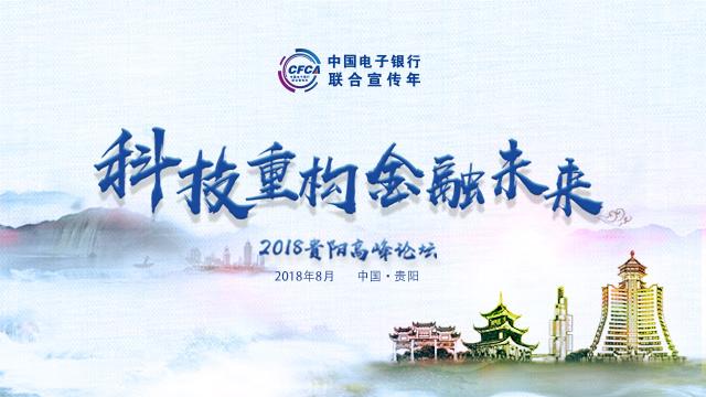 2018貴陽高峰論壇