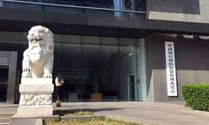 银保监会:严禁涉黑涉恶人员参股控股银行保险机构