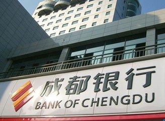 李捷辞任成都银行董事长 曾历经十年推动公司成功上市