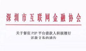 深圳互金协会公布9名P2P老赖名单 将上报并纳入征信