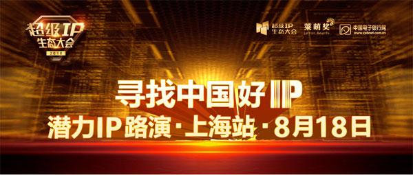 """2018超级IP生态大会上海站路演——超强银行业评委阵容助力""""莱萌奖"""""""