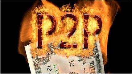 在这场P2P爆雷潮之下,真相是什么?