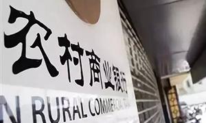 组建郑州农商银行!今年首家获批的全国省会级农商行 总资产超933亿元