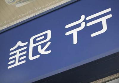 响应原银监会规范股东行为 有21家上市银行修改章程