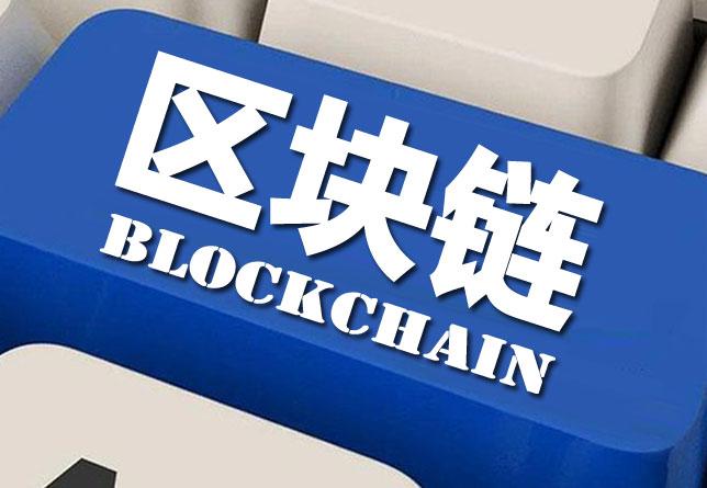 区块链,下一个竞争利器