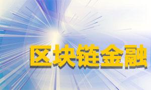 李礼辉:区块链金融应用仍欠缺核心竞争力