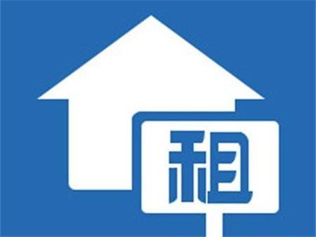 补齐住房租赁信贷管理的短板