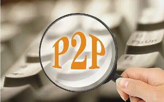 """P2P""""抵押贷""""到穷途末路了吗?"""