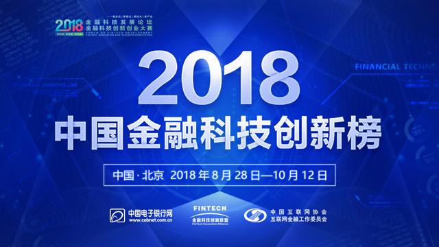 2018中國金融科技創新榜 金融科技 創新榜