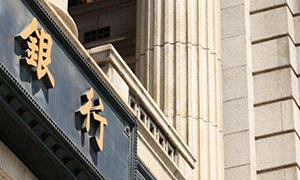 曾刚:中国银行业国际化现状与展望