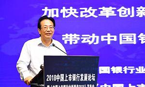 潘光伟:上市银行面临内外部经营环境变化双重挑战