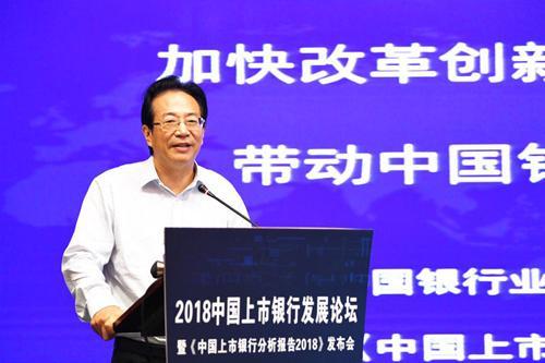 潘光偉:上市銀行加快改革創新 帶動行業高質量發展