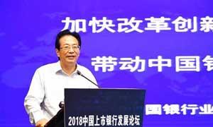 潘光伟:上市银行加快改革创新 带动行业高质量发展