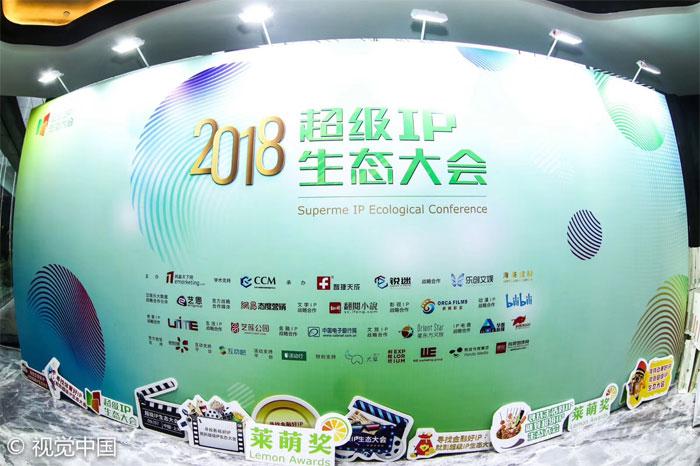 """""""終于等到你""""2018中國金融好IP獎項出爐!"""