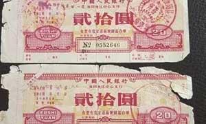 市民34年前的80元央行存单兑付了:本息162.7元
