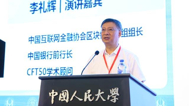 資料圖 中國互聯網金融協會區塊鏈工作組組長、原中國銀行行長李禮輝
