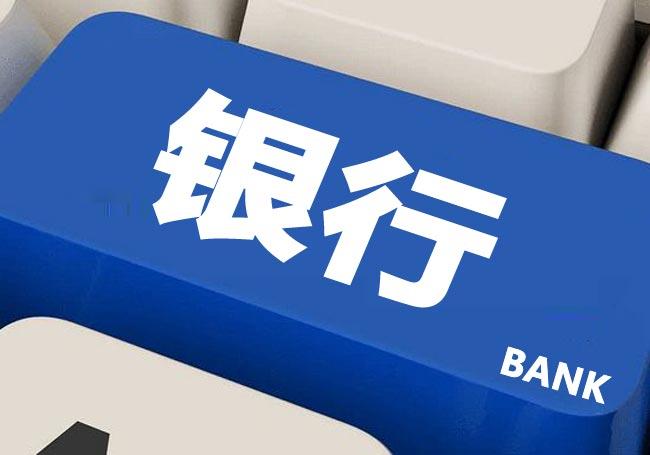 中国银行业协会:我国上市银行发展将呈现六大趋势