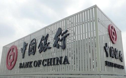 中国银行自主研发区块链跨境支付系统落地