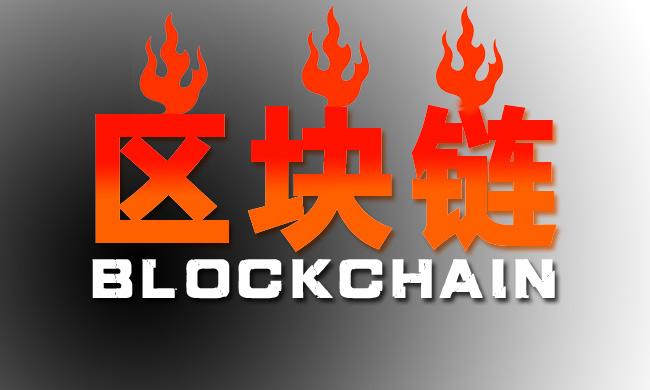 區塊鏈 圖片來源:中國電子銀行網 制圖/王超