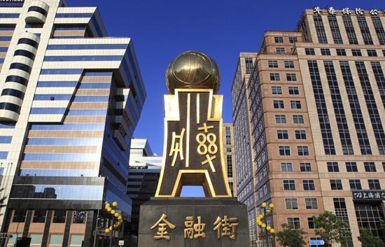 2018年国有金融企业思想政治工作创新研讨会在京召开