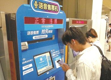 """上海地鐵站放""""語音售票機"""" 將覆蓋到樞紐車站"""