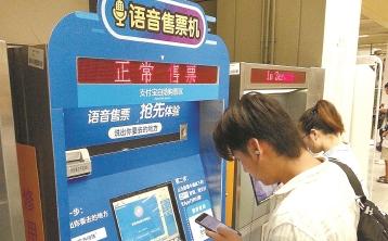 """上海地铁站放""""语音售票机"""" 将覆盖到枢纽车站"""